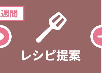 レシピ開発の流れ3