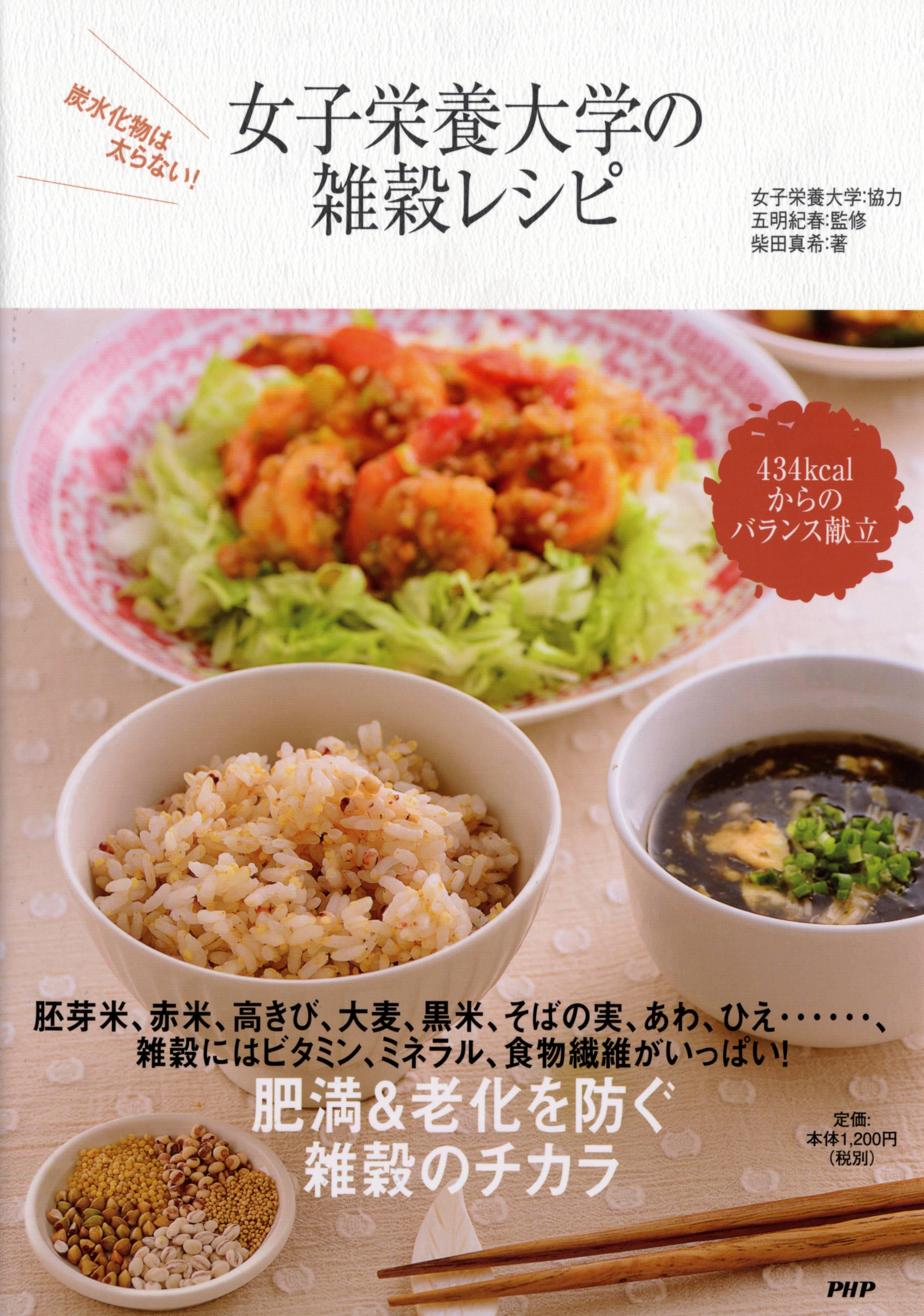 女子栄養大学の雑穀レシピ (PHP出版)イメージ