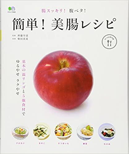 腸スッキリ! 腹ペタ! 簡単! 美腸レシピ (エイ出版社)  イメージ