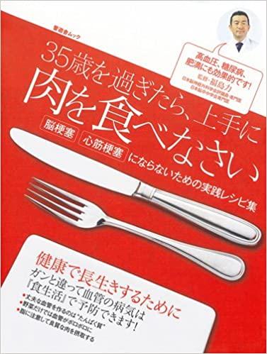 35歳を過ぎたら上手に肉を食べなさい (晋遊舎)イメージ