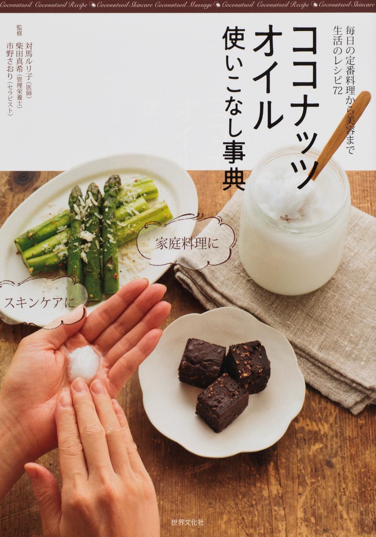ココナッツオイル使いこなし事典 (世界文化社)イメージ
