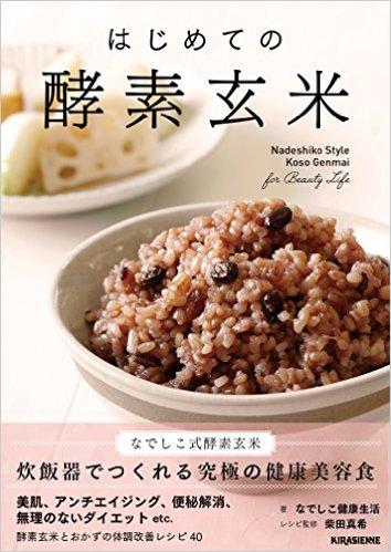 はじめての酵素玄米(キラジェンヌ)イメージ
