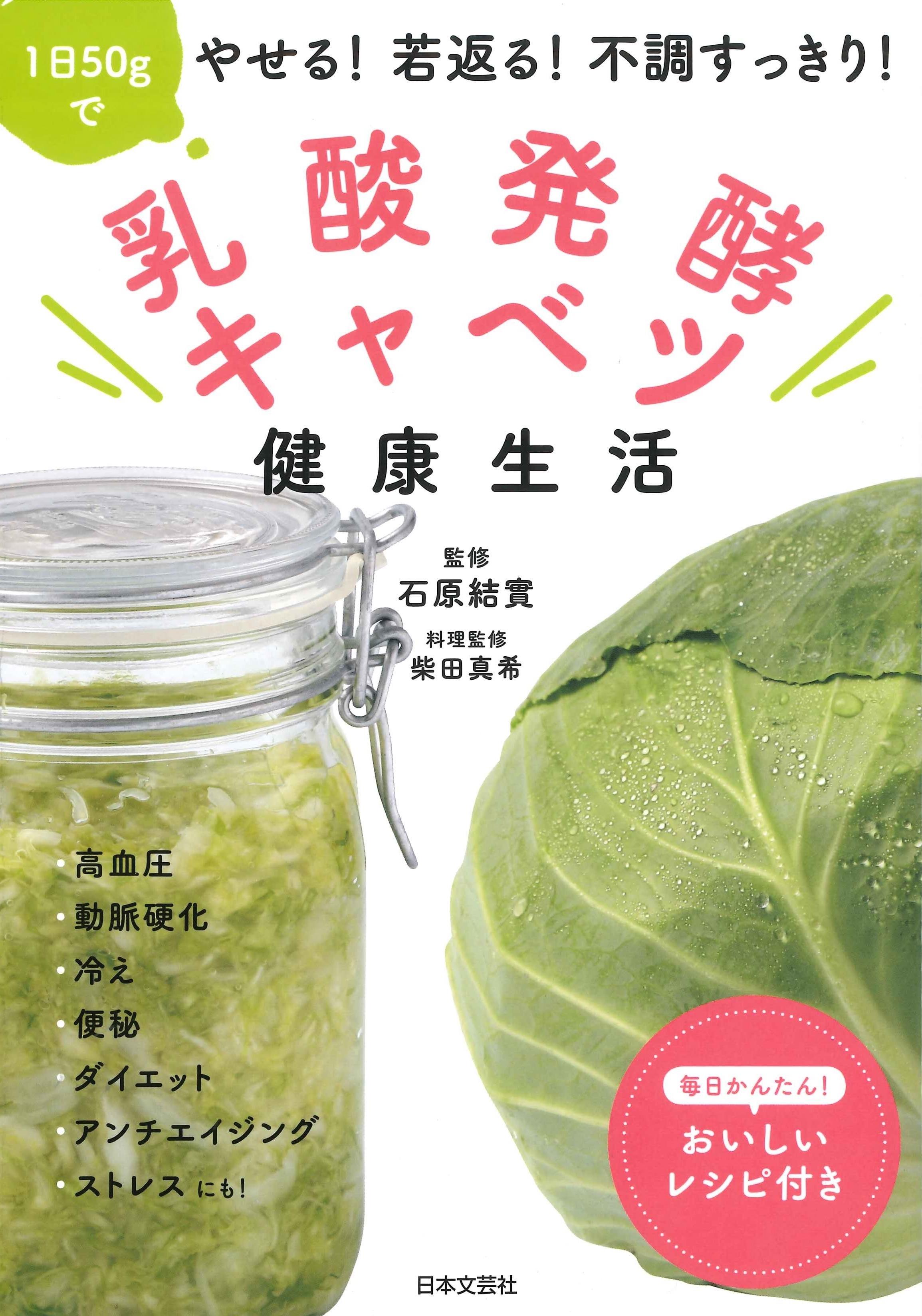 乳酸発酵キャベツ 健康生活 (日本文芸社)イメージ