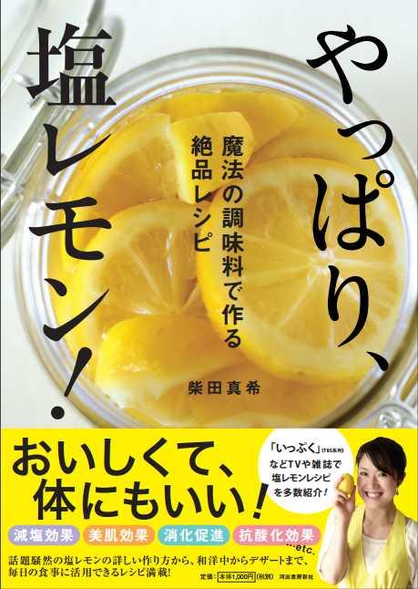やっぱり、塩レモン! :魔法の調味料で作る絶品レシピ(河出書房新社)イメージ
