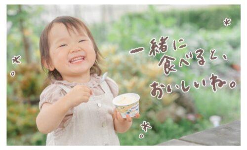 """【mamari】ファーストアイスはハーゲンダッツで!親子でシェアする""""初めての思い出""""記事監修のイメージ"""