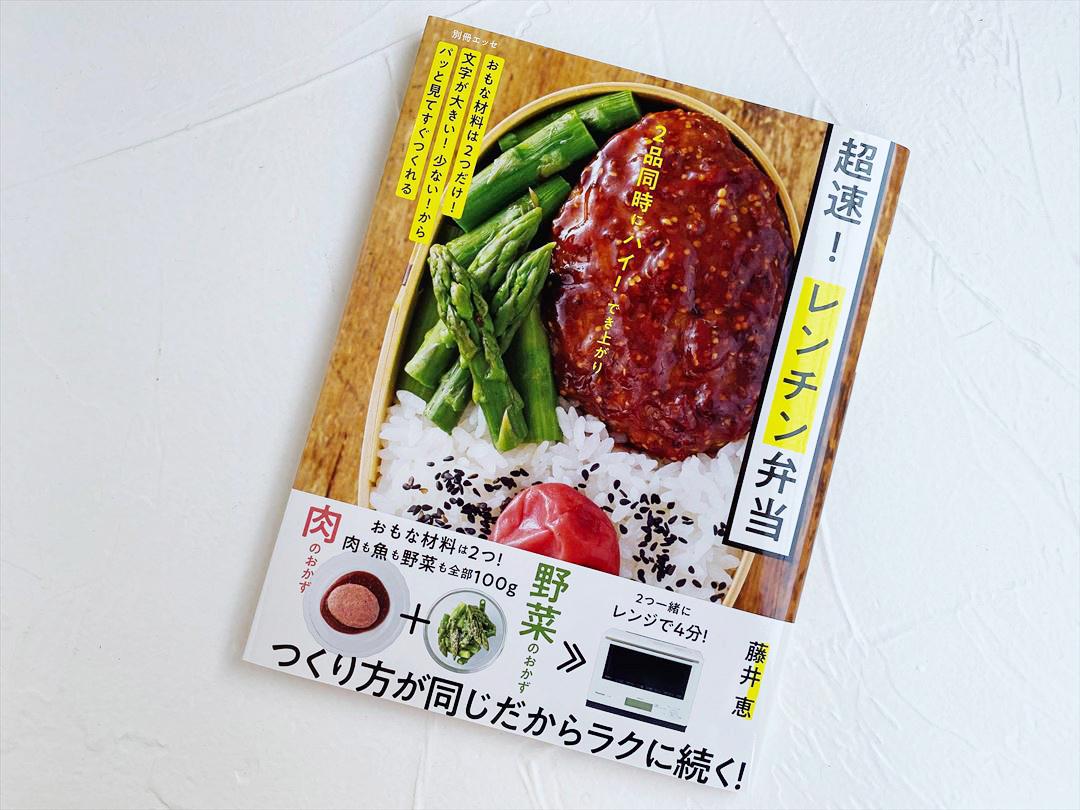 【扶桑社】「2品同時にハイ!でき上がり 超速! レンチン弁当」栄養価計算のイメージ