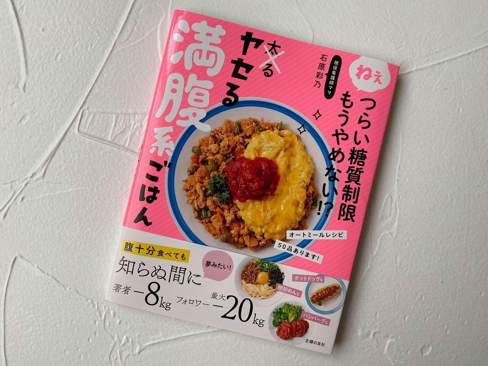 【主婦の友社】ヤセる満腹系ごはん 栄養価計算のイメージ