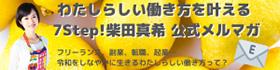 わたしらしい働き方を叶える 7Step!柴田真希 公式メルマガ