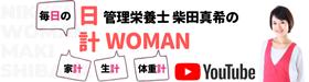 柴田真希のNIKKEI WOMAN