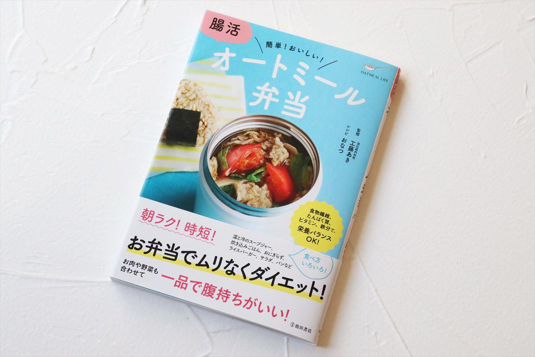 【池田書店】腸活 オートミール弁当 調理・スタイリング・栄養価計算のイメージ