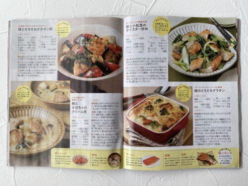 週刊女性_秋鮭