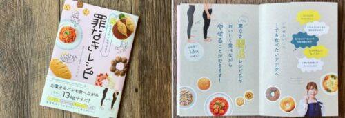 【学研プラス】「腸からきれいにやせる! 罪なきレシピ」のイメージ